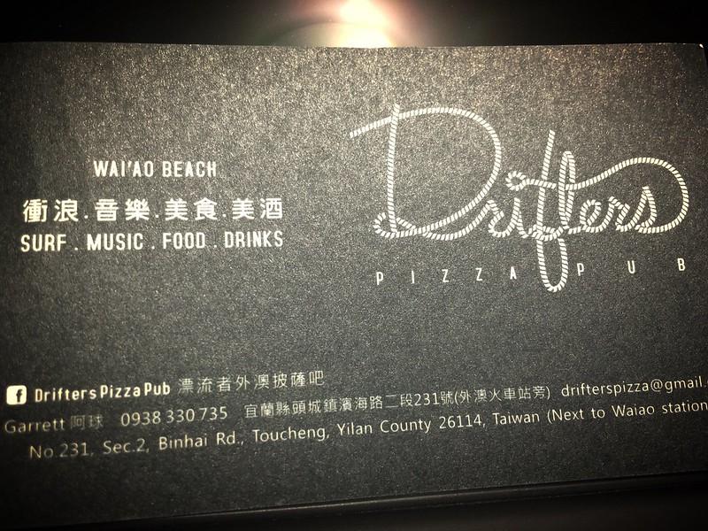 Drifters Pizza Pub 漂流者外澳披薩吧