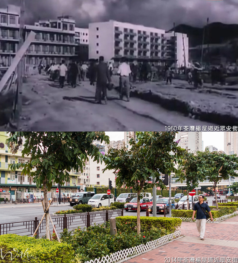 荃灣楊屋道近眾安街1960年 | ***因環境變遷導致局限關係,新圖拍攝位置為大約位置*** - 中: 石碧新村 - 新… | Flickr