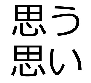 Omou, the Japanese Word for