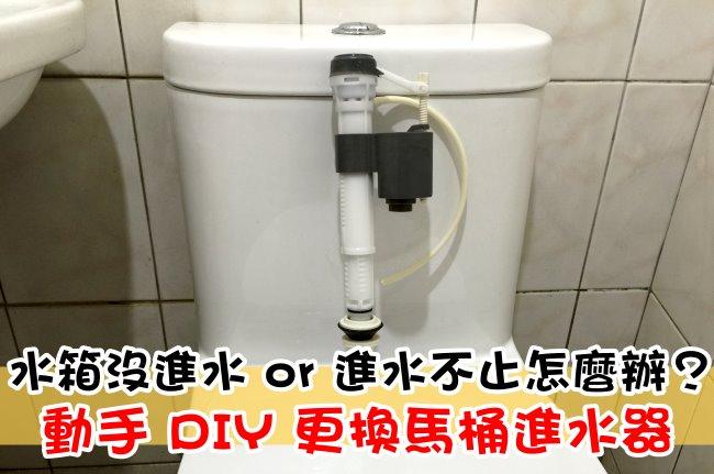馬桶水箱沒進水 或 進水不止怎麼辦?動手 DIY 更換馬桶進水器! KK3C狂想曲