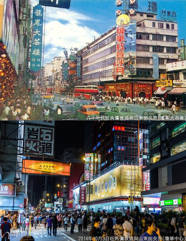 旺角彌敦道與山東街交界(瓊華)@1960's | - 中右: 瓊華大酒樓 vs 瓊華中心 - 舊圖左: 龍鳳大茶樓 - … | Flickr