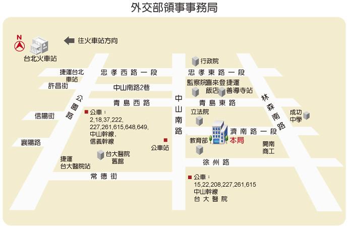 外交部領事事務局   10051臺北市中正區濟南路1段2之2號3~5樓(中央聯合辦公大樓北棟)   外交部 領事事務局   Flickr