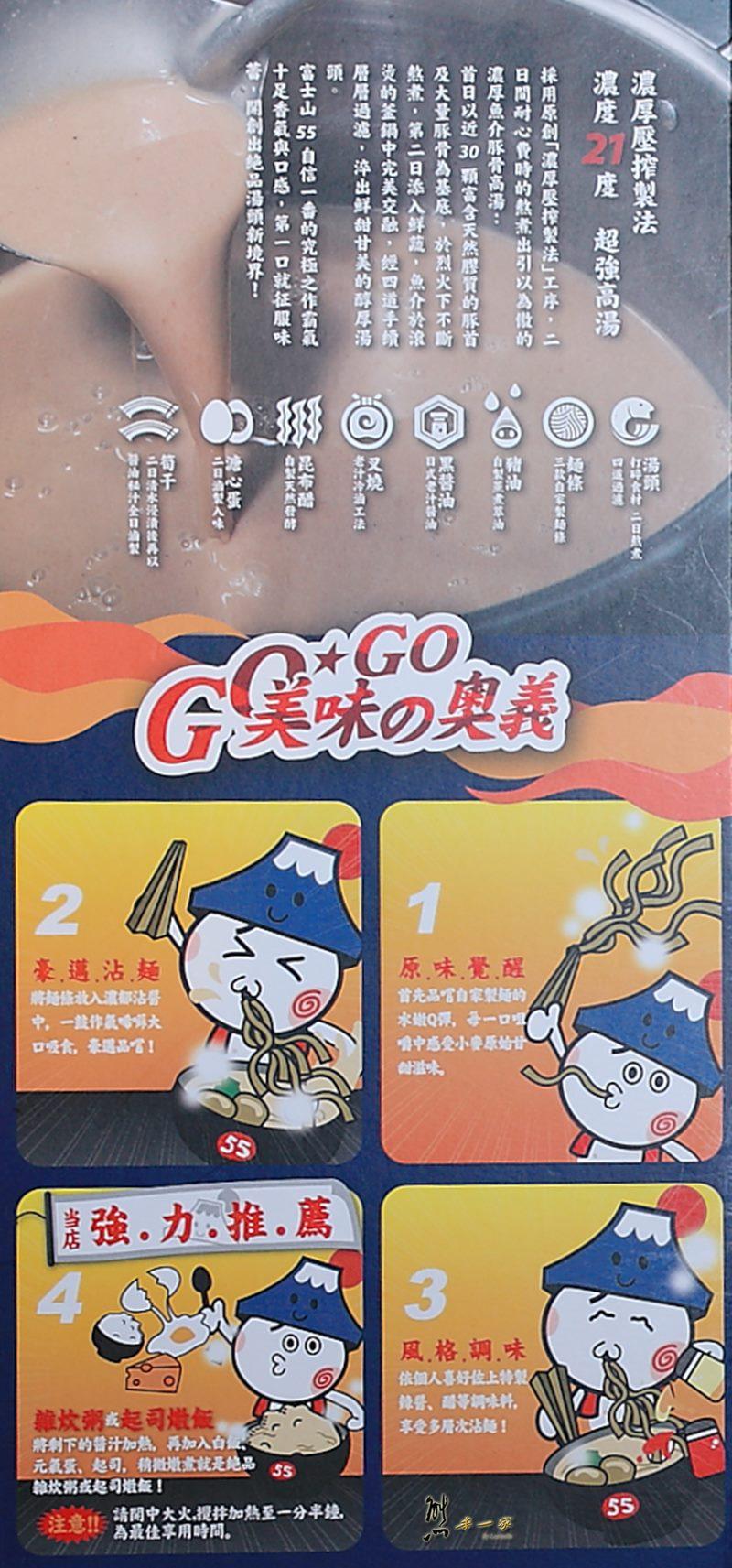 竹北美食餐廳|富士山55沾麵menu菜單放大清晰版|元祖沾麵本家 | Trip-Life旅攝生活(熊本一家)