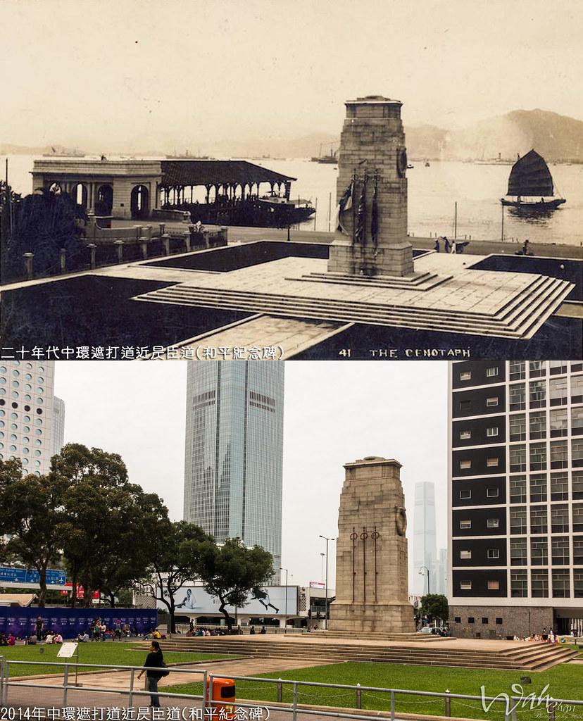 中環遮打道近昃臣道(和平紀念碑)@1920's | ***拍攝位置: 高空 vs 路面*** - 中右: 和平紀念碑 -… | Flickr