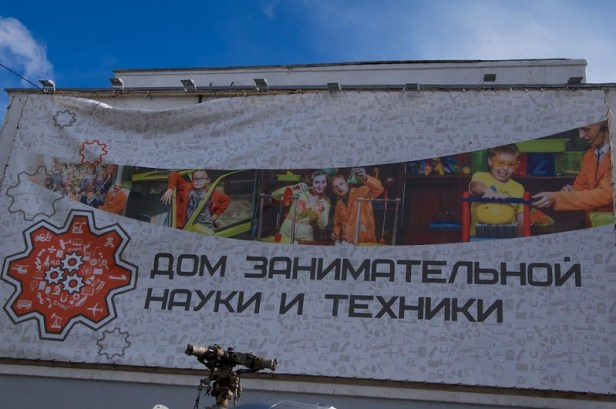 Дом занимательной науки и техники The House of Entertaining Science and Technology, Казань, Kazan