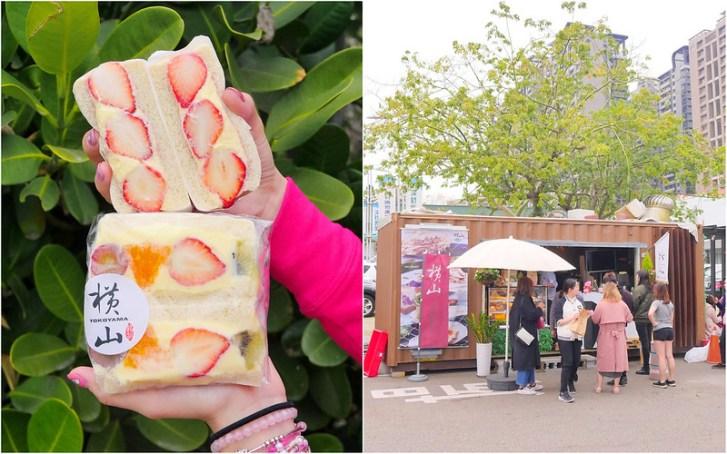 47090280381 2979a41010 c - 東海中科橫山銘製三明治:草莓控不要錯過!沒有預約買不到排隊草莓三明治!
