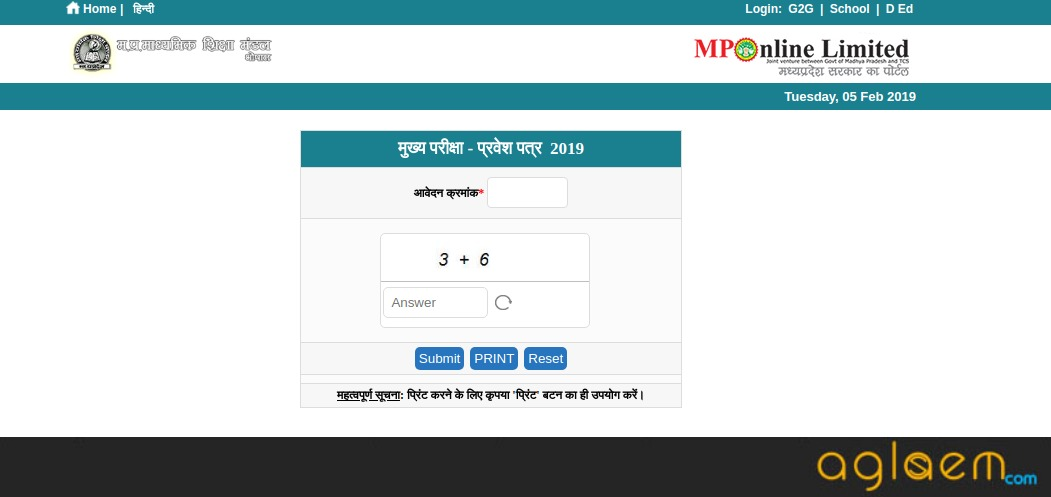 Make the time table  12th arts mp board admit card