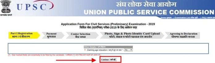 UPSC IAS Application Form 2019