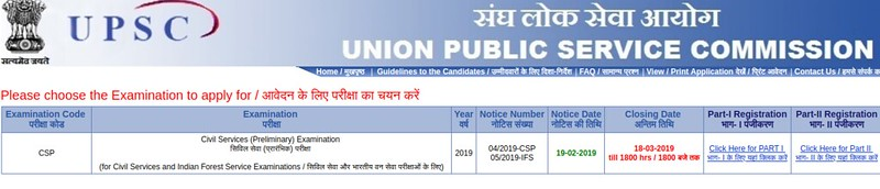 UPSC IAS/ Civil Services Application Form 2019