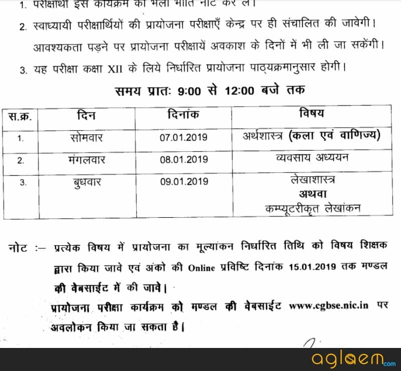 CGBSE 12th Time Table 2019