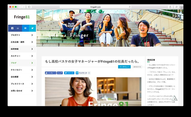 Fringe81「Life as a Fringer」