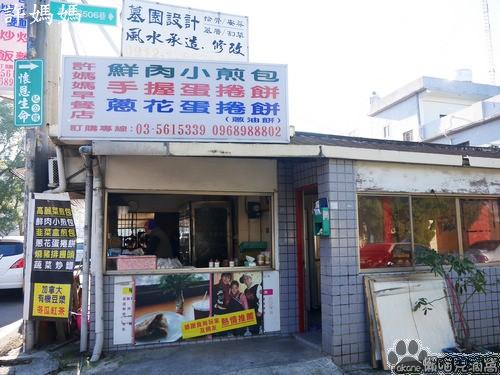 [新竹東區]許媽媽早餐店(雲香館) - 懶喵兒滴窩