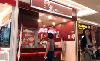 Taiwanese Place