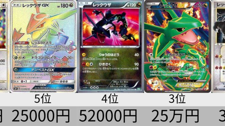 094 ★ : ゲンガー lv.40. ポケカ レックウザ高額カードランキング 2021å¹´6月 Pokemon Tcg Rayquaza High Priced Card Ranking ポケモンgo動画まとめ