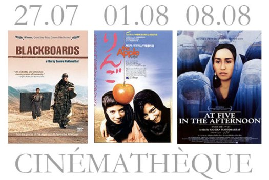 cinematheque090725