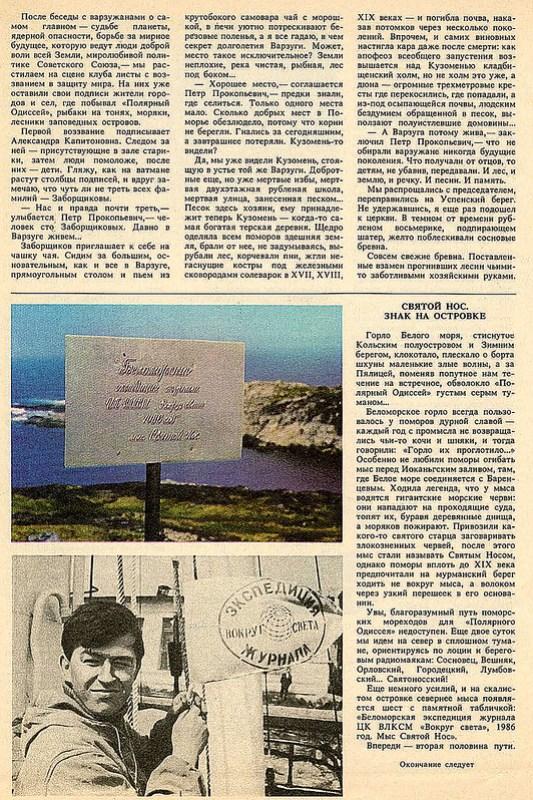 vokrugsveta 1987010