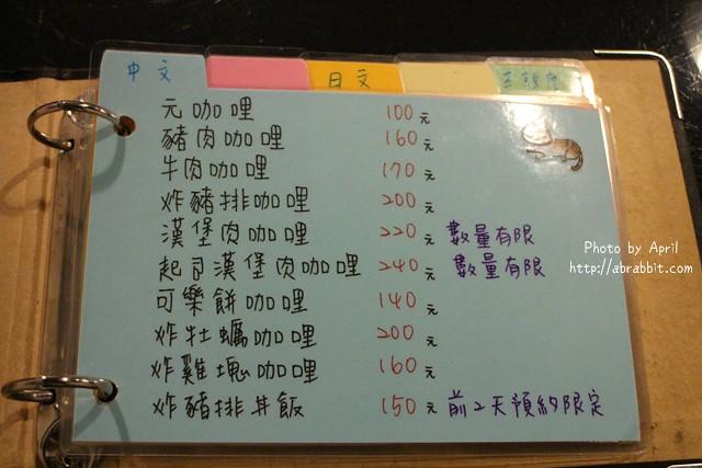 29925508434 7901a2b2cb z - [台中]異鄉人咖哩 日式食堂--日籍主廚料理,滋味超棒的日式咖哩,每種口味都好好吃啊!@西區 向上北路 勤美