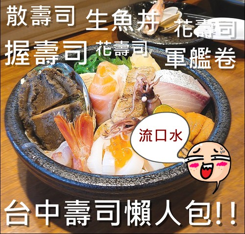 臺中壽司推薦 握壽司海鮮丼都是我們的最愛 滿滿的生魚片好像珠寶盒一樣   酷麥克同名網誌