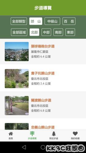 登山老手、新手必備 APP - 「台灣步道」,全台登山步道最新消息都在這裡! 27916707106_3b4e92bac9_o
