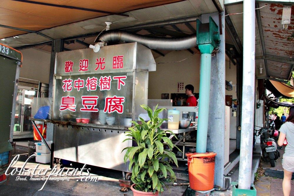 15 September 2012: 花中榕樹下臭豆腐   Hualien, Taiwan