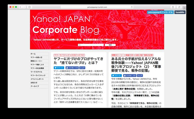 Yahoo! JAPAN「Corporate Blog」