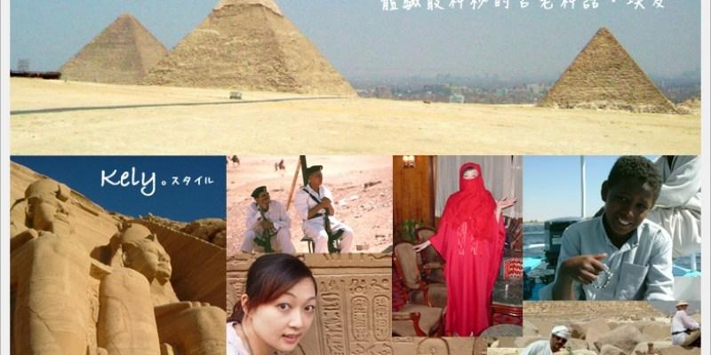 埃及》古埃及年史介紹☆Travel in EGYPT