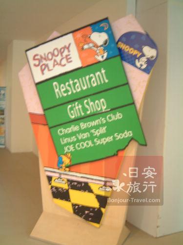 Snoopy Shop.JPG