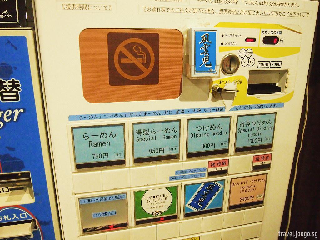 What to Eat in Shinjuku - travel.joogo.sg