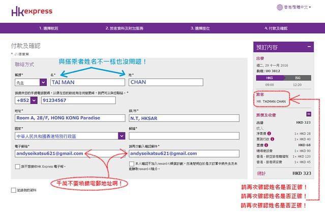 【訂票教學】香港快運 HKExpress 網上自助訂票三分鐘看懂~ 詳細圖 ...