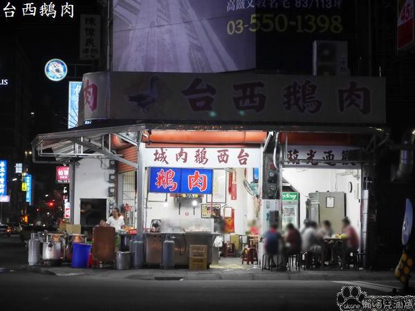 台西鵝肉城