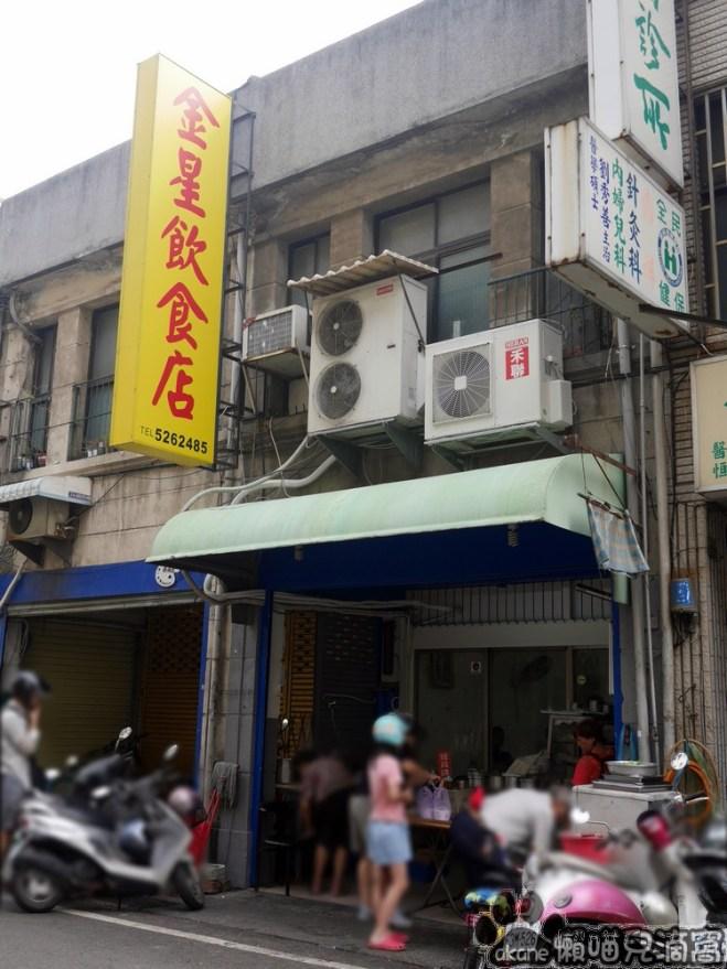金星飲食店