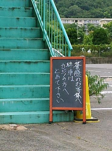 2012-06-27_逆行同化_駐車の漢字