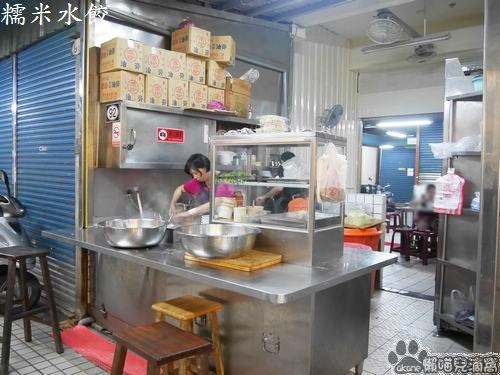 中央市場糯米水餃