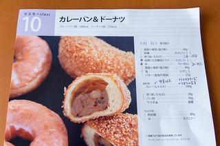 カレーパン&ドーナツ-1.jpg