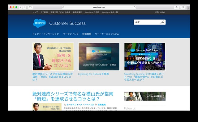 Salesforce「Customer Success ブログ」