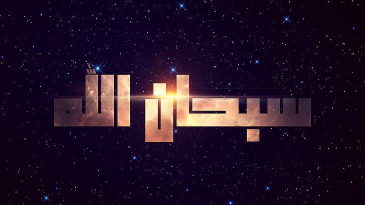 hd wallpaper islam wallpaper