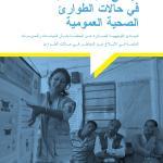 الإبلاغ عن المخاطر في حالات الطوارئ الصحية العمومية المبــادئ التوجيهيــة الصــادرة عــن المنظمــة بشــأن السياســات والممارســات المتبعــة فــي الابــاغ عــن المخاطــر فــي حــالات الطــوارئ (WHO, 2018)