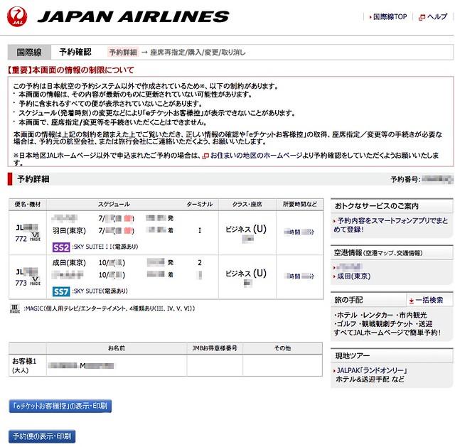 th_JAL Web 予約確認
