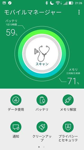 Screenshot_20170103-212603