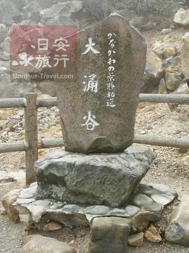 大涌谷_0017