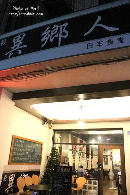 29925504244 0b6ac6b2aa z - [台中]異鄉人咖哩 日式食堂--日籍主廚料理,滋味超棒的日式咖哩,每種口味都好好吃啊!@西區 向上北路 勤美