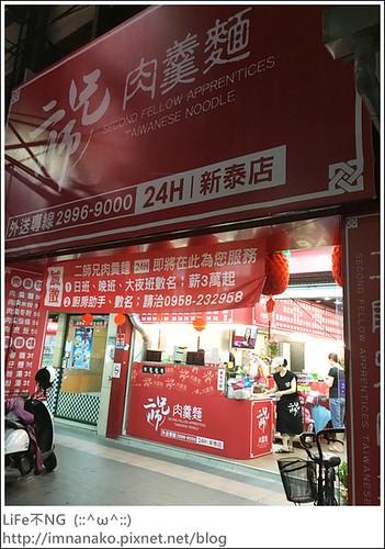 [新莊。小吃]24小時營業。二師兄肉羹麵 @ LiFe不NG :: 痞客邦