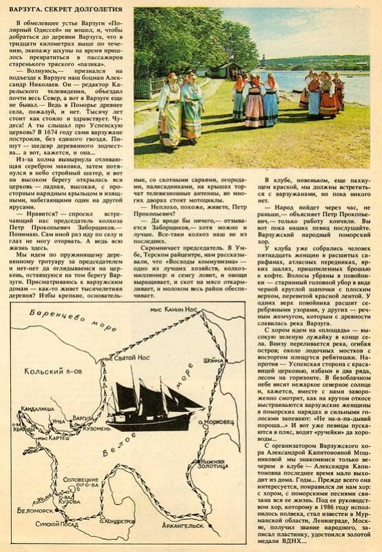 vokrugsveta 1987011