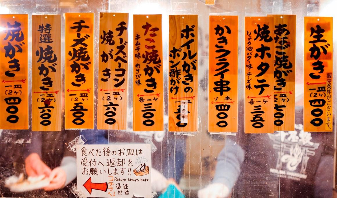 2016 廣島宮島 嚴島神社 Hiroshima 148