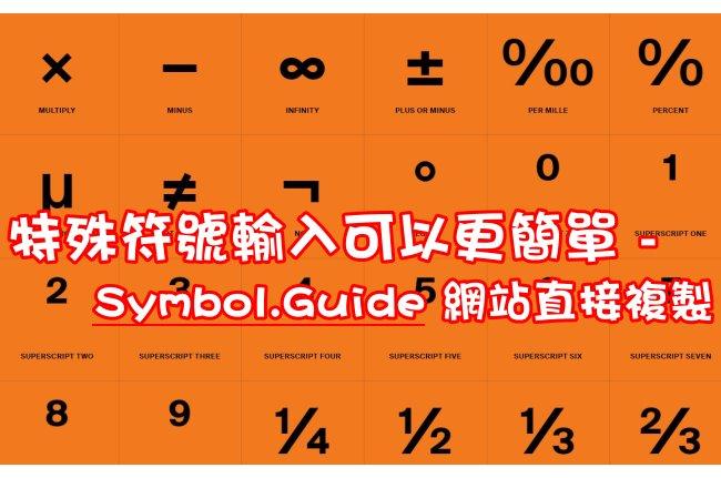 特殊符號輸入可以更簡單 – Symbol.Guide 網站直接複製|KK3C狂想曲