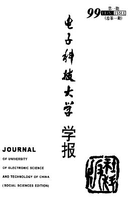 《Journal of University of Electronic Science and