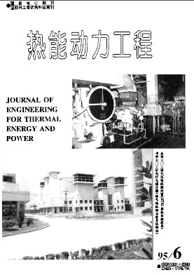 《Journal of Engineering for Thermal Energy and Power》-1995-06