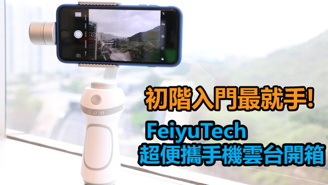 fytech_feature image
