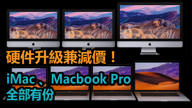 imacmacbook_feature image