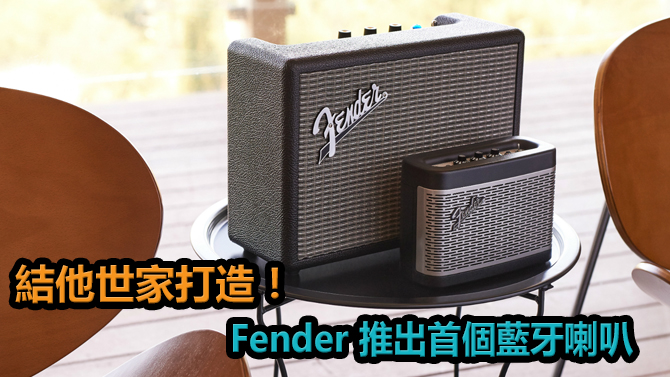 fender_feature image.jpg